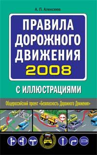 Алексеев А.П. - Правила дорожного движения с иллюстрациями 2008 г. обложка книги