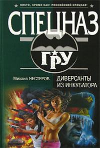 Нестеров М.П. - Диверсанты из инкубатора обложка книги