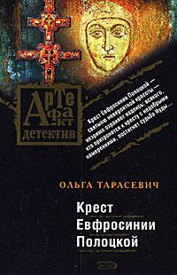 Крест Евфросинии Полоцкой обложка книги