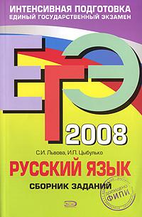 Львова С.И., Цыбулько И.П. - ЕГЭ - 2008. Русский язык. Сборник заданий обложка книги