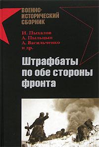 Штрафбаты по обе стороны фронта обложка книги