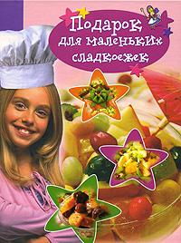 - Подарок для маленьких сладкоежек обложка книги