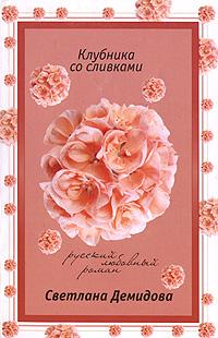 Демидова С. - Клубника со сливками обложка книги