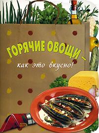 - Горячие овощи - как это вкусно! обложка книги