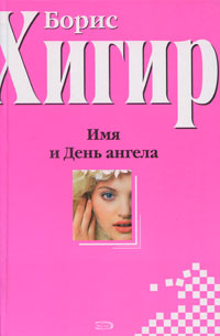 Имя и день ангела обложка книги
