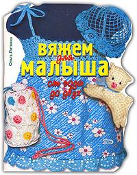 Литвина О.С. - Вяжем для малыша от года до двух обложка книги
