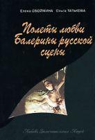 Обоймина Е.Н., Татькова О.В. - Полеты любви. Балерины русской сцены' обложка книги