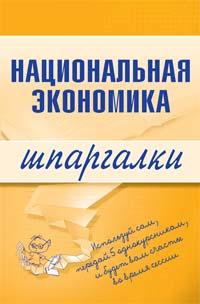 Национальная экономика. Шпаргалки обложка книги