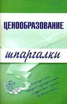 Якорева А.С. - Ценообразование. Шпаргалки' обложка книги