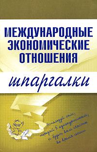 Международные экономические отношения. Шпаргалки обложка книги