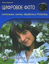 Биржаков Н.М. - Цифровое фото. Композиция, съемка, обработка в Photoshop. (+CD) обложка книги