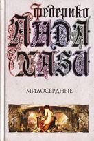 Андахази Ф. - Милосердные' обложка книги