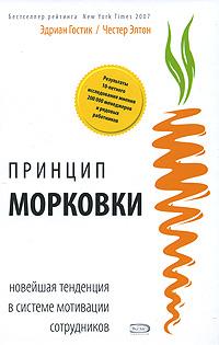 """Принцип """"морковки"""": новейшая тенденция в системе мотивации сотрудников Гостик Э., Элтон Ч."""