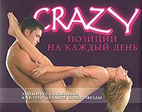 Миллер Р. - Crazy позиции на каждый день обложка книги