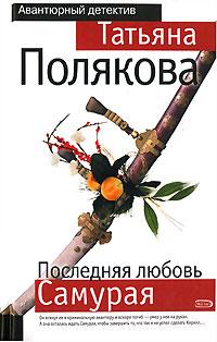 Обложка Последняя любовь Самурая Полякова Т.В.