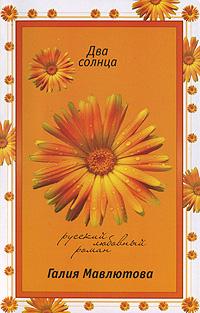 Два солнца обложка книги