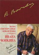 Жизнь и необычайные приключения солдата Ивана Чонкина. Первое полное издание