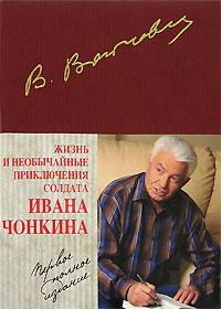 Войнович В.Н. - Жизнь и необычайные приключения солдата Ивана Чонкина. Первое полное издание обложка книги