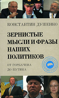Душенко К.В. - Зернистые мысли и фразы наших политиков обложка книги