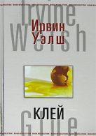 Уэлш И. - Клей' обложка книги