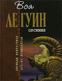 Ле Гуин У. - Орсиния обложка книги