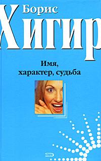 Имя, характер, судьба обложка книги