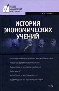 История экономических учений обложка книги