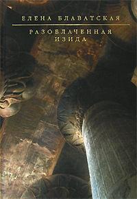 Разоблаченная Изида обложка книги