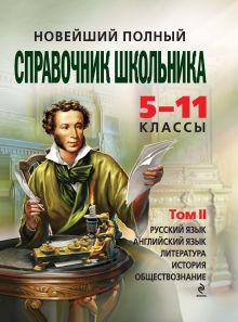 - Новейший полный справочник школьника: 5-11 классы. В 2 т. (+CD) обложка книги