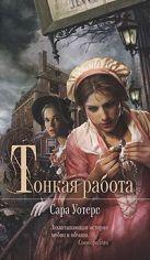 Уотерс С. - Тонкая работа' обложка книги