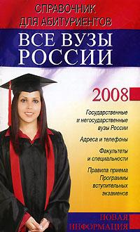 - Все вузы России. Справочник для абитуриентов 2008 обложка книги