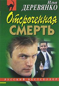 Отсроченная смерть обложка книги