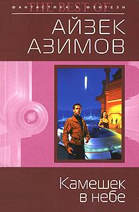Азимов А. - Камешек в небе обложка книги