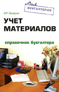 Захарьин В.Р. - Учет материалов: справочник бухгалтера обложка книги