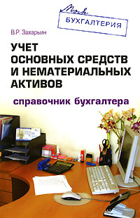 Захарьин В.Р. - Учет основных средств и нематериальных активов: справочник бухгалтера обложка книги