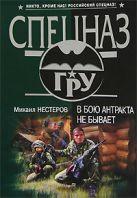 Нестеров М.П. - В бою антракта не бывает' обложка книги