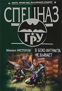 Нестеров М.П. - В бою антракта не бывает обложка книги