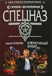 Оперативный захват обложка книги