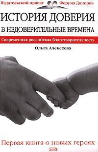 История доверия в недоверительные времена. История российской благотворительности обложка книги