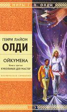 Олди Г.Л. - Ойкумена. Книга третья. Кукольных дел мастер' обложка книги