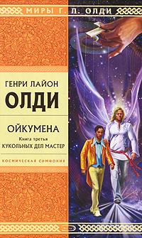 Олди Г.Л. - Ойкумена. Книга третья. Кукольных дел мастер обложка книги
