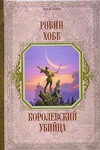 Хобб Р. - Королевский убийца обложка книги