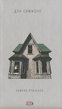Симмонс Д. - Зимние призраки обложка книги