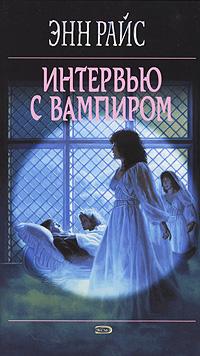 Райс Э. - Интервью с вампиром обложка книги