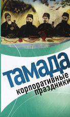 Панкова Л.А. - Тамада. Корпоративные праздники' обложка книги