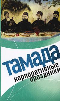 Панкова Л.А. - Тамада. Корпоративные праздники обложка книги