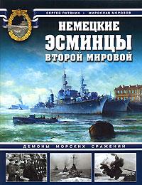 Немецкие эсминцы Второй мировой. Демоны морских сражений обложка книги