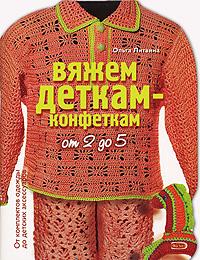 Литвина О.С. - Вяжем деткам-конфеткам от 2 до 5 обложка книги