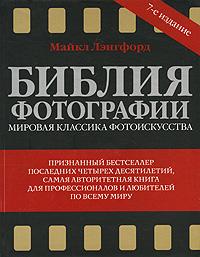 Библия фотографии обложка книги
