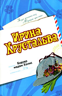 Хрусталева И. - Будуар мадам Холмс обложка книги